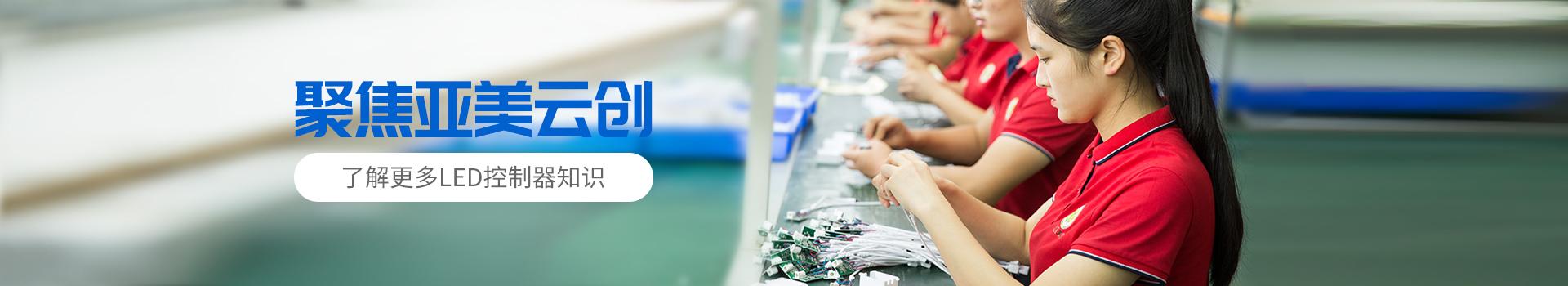 聚焦亚美云创了解更多LED控制器知识