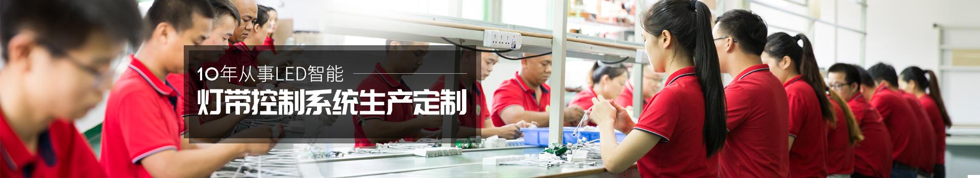 亚美云创LED智能灯带控制系统生产定制供应商
