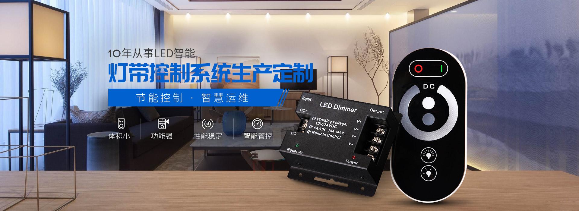 亚美云创10年专注LED智能照明控制系统生产定制