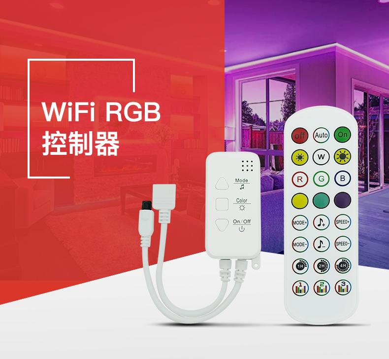 rgb灯音乐wifi控制器