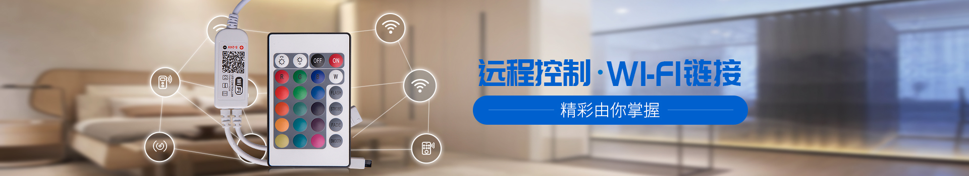 亚美云创Wi-FiLED控制器